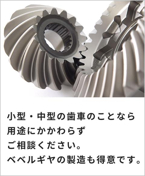 小型・中型の歯車のことなら用途にかかわらずご相談ください。ベベルギヤの製造も得意です。