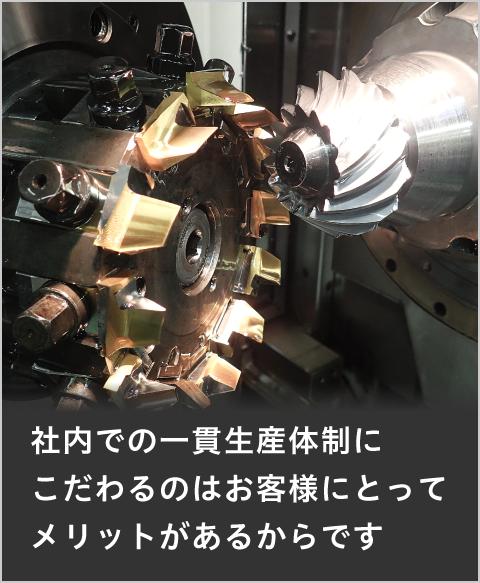 社内での一貫製造体制にこだわるのはお客様にとってメリットがあるからです。